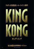 kingkong